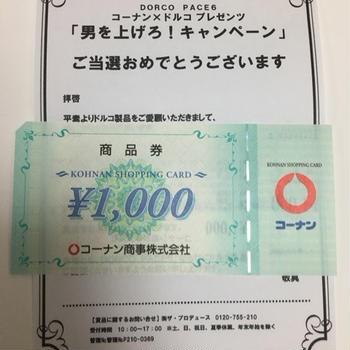 商品券〜★