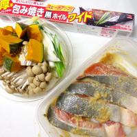 秋鮭の味噌漬け&カボチャ・きのこ♪黒ホイル包み焼き!!!