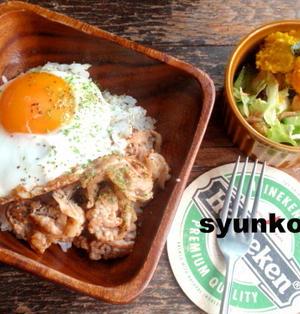 【簡単!!カフェごはん】豚の塩だれ丼