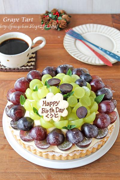 ぶどうたっぷり秋タルト☆息子のバースデーケーキ