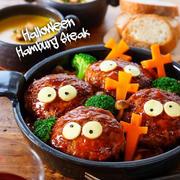 🎃ハロウィン🎃煮込みハンバーグ【#簡単レシピ #時短 #ひき肉 #デミ缶なし】