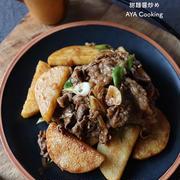 【牛肉レシピ】人事異動発表!と牛肉と長芋の甜麺醤炒め