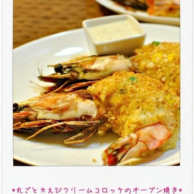 ☆丸ごと大えびクリームコロッケのオーブン焼き☆