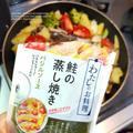 【ESSEおうちdeセミナー2021 Summer♡国産バジル香る!わたしのお料理 鮭の蒸し焼き