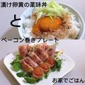 づけ卵黄薬味丼とベーコン巻きプレート