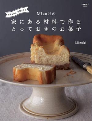『簡単なのに、自慢できる Mizukiの 家にある材料で作るとっておきのお菓子』<br>Mizuki...