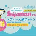 「スポニチ創刊70周年記念 shipsmast cup 2018 レディース鮪チャレンジ」