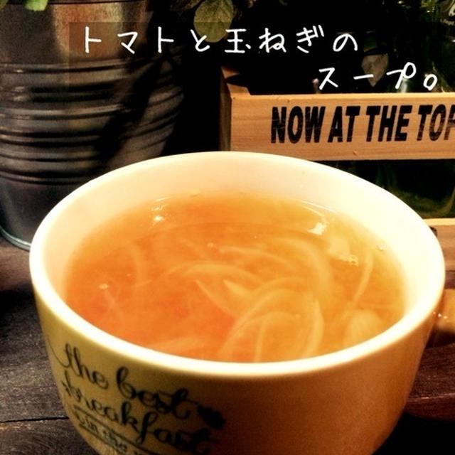 トマトと玉ねぎのスープ。