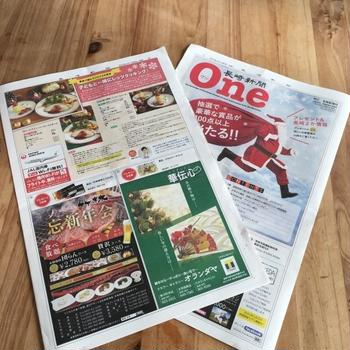 長崎新聞One掲載されました。