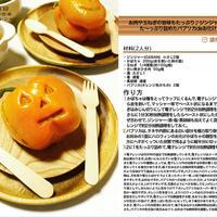 お肉や玉ねぎの旨みもたっぷり♪ジンジャーパンプキンを た~っぷり詰めたパプリカdeお化けかぼちゃ☆ ハロウィン料理 -Recipe No.1329-