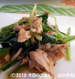 小松菜とツナのさっぱり粒マスタード和え