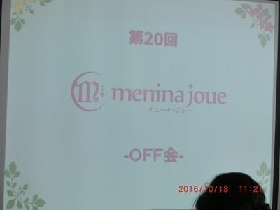 「第20回メニーナ・ジューオフ会」に参加してきました♪