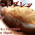 【動画レシピ】自家製酵母で作るハード系パンのクープがカパッと開く方法