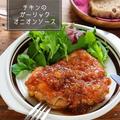 ♡チキンのガーリックオニオンソース♡【#簡単レシピ #時短 #節約 #鶏肉】