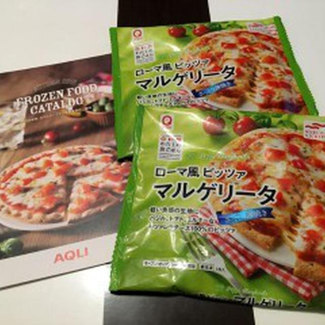 【アクリブランド】新商品「ローマ風ピッツァマルゲリータ」をお試し♪