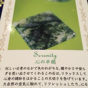 7/14(金)ラッキーカード「モスアゲート」リフレッシュ