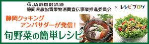 静岡クッキングアンバサダー