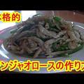 [解説動画]青椒肉絲の作り方(チンジャオロース豚肉とピーマンの細切り炒め)