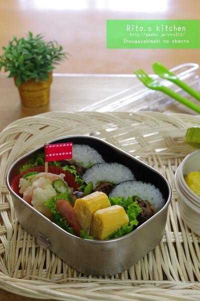 【お弁当】~生姜焼き巻きのお揃い弁当(㊦ちび弁&パパ弁)~