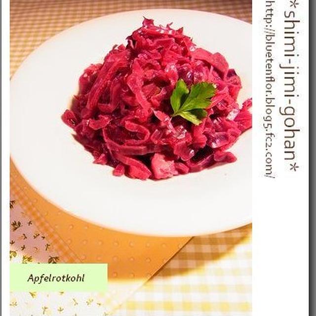 紫キャベツとリンゴの蒸し煮 - アプフェルロートコール (Apfelrotkohl)