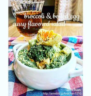 【簡単✳︎デリ風】ブロッコリーとたまごの甘口カレーサラダ