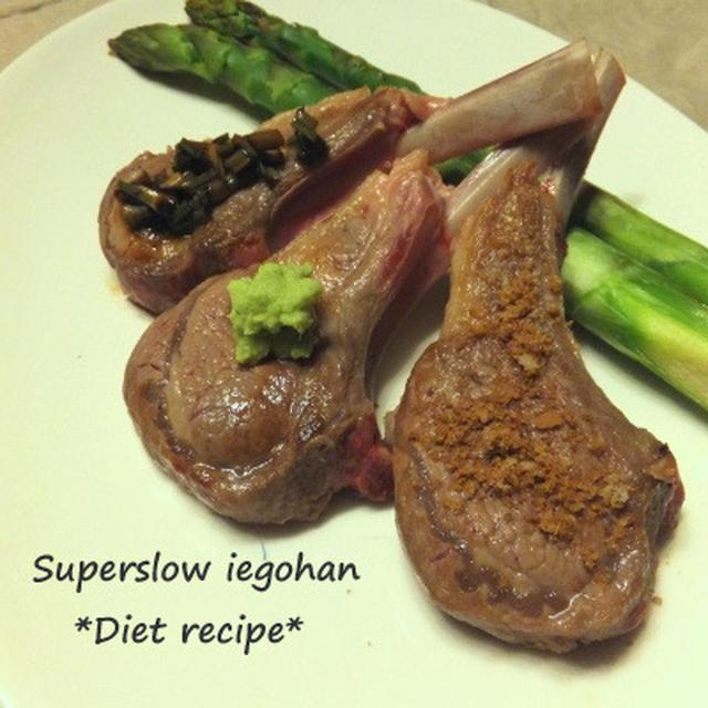 シナモンソルトが超合う♪「ラムのグリル」焼いて包んでおくだけでお肉がぐっとおいしくなるレシピ。
