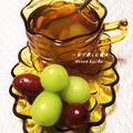 爽やかな甘い香り★葡萄の紅茶★葡萄をつまみながらホットティーでリフレッシュ。
