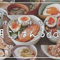 【料理動画】背伸びしない朝ごはん*5days全レシピあり!!我が家定番多めな1週間