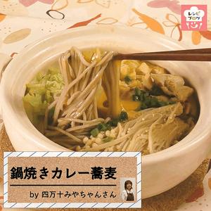 【動画レシピ】脱定番!今年の年越しに「鍋焼きカレー蕎麦」はいかが?