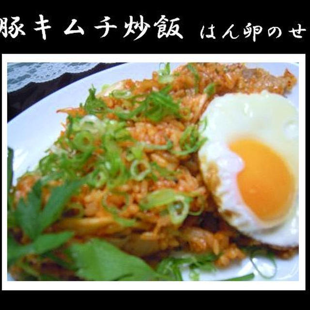 豚キムチ半卵炒飯☆ナシゴレン風なウマウマ炒飯☆