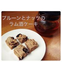 ココナッツオイルを使ってプルーンとナッツのラム酒ケーキ