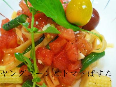 孫が喜ぶミラクルレシピ☆ヤングコーンとトマトのパスタと茄子の玉手箱