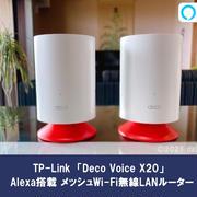 【Deco Voice X20レビュー】Alexa搭載スマートスピーカー機能付きのメッシュWi-Fiルーターで簡単スマートホーム化