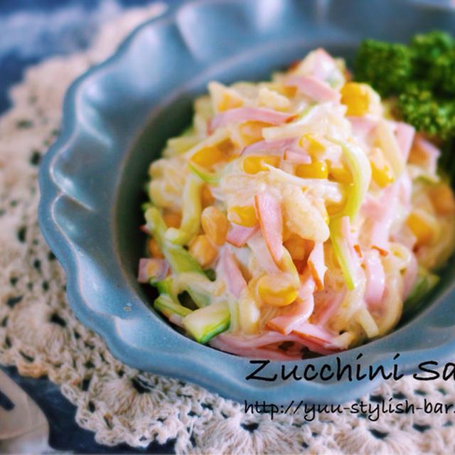 優しい甘さとふんわり食感がクセになる♡『ズッキーニのコールスローサラダ』