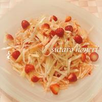 林檎とカブの苺ドレッシングサラダ