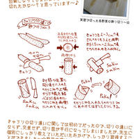 ツヴィリング(ZWILLING) シャープニングセミナーinレシピブログ参加レポート☆ -後編3- 飾り切りの実演と実習3