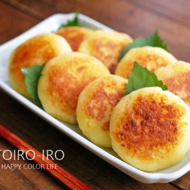 もちもち&トロトロ!チーズ入りじゃがもちと、今日のレシピ