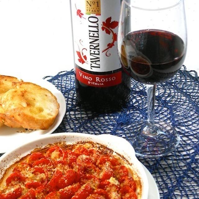 イタリアNO1ワイン、タヴェルネッロ赤と焼くだけ簡単赤いイタリアン!コクと旨みの焼きミニトマト。