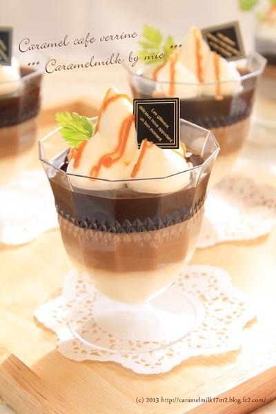キャラメル・コーヒーゼリー(冷たいお菓子)
