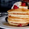 【料理動画】朝食にいかが?米粉と甘酒のパンケーキ♪レシピあり♪