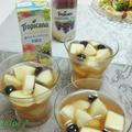 トロピカーナ「洋風おうちバル会」~りんごとラフランスのカシステイストゼリー♪ by ei-recipeさん