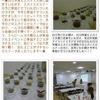 スパイス大使さん向けスパイスセミナーin東京2013 参加レポート~☆ -1-