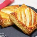 【超絶品】あふれる濃厚チーズクリームとサクサクパイが美味しすぎる!『チーズクリームパイ』の作り方