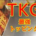 TKGの最強トッピングはこれだ!