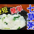 七草粥の作り方!創味シャンタンで簡単中華風に