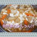 冷蔵庫の余り野菜で❗【我が家のけんちん汁】