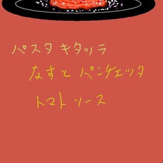 パスタ キタッラ なすとパンチェッタ トマトソース