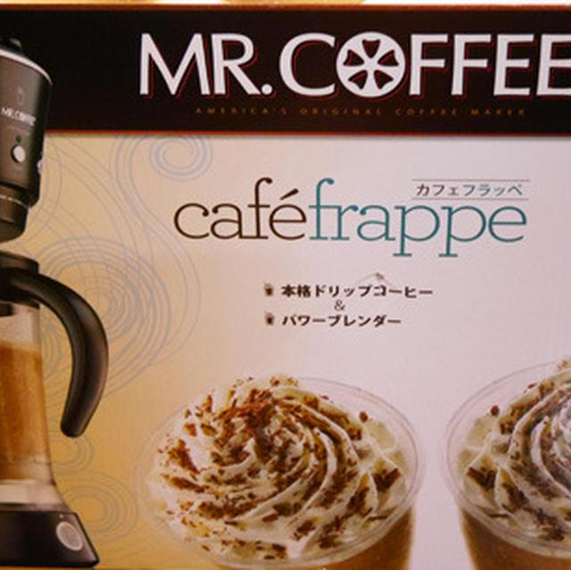 オリジナルフラッペがお家で作れる♪「Café Frappe(カフェフラッペ)」