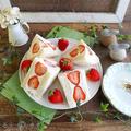 クリームたっぷり♪春の苺サンド(作り方のコツ♪)&ブラウン管テレビバイバイ~