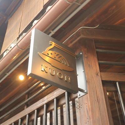 【京都】京都のカレーうどんはハイレベル行列のお店〜京都四条くをん
